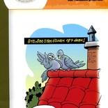 sjuun gezagd (cartoons)